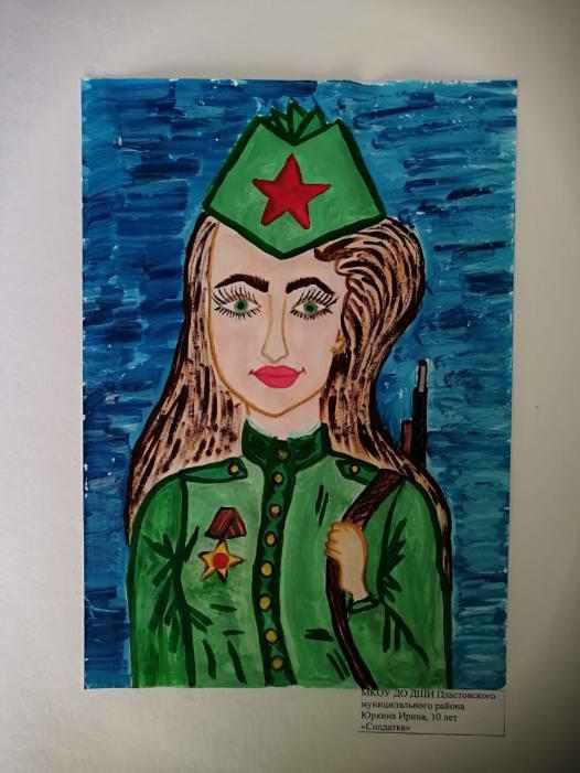 Юркина Ирина, 10 лет. Солдатка